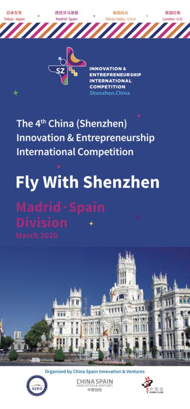 Concurso de Innovación 2020 en Madrid y Shenzhen China